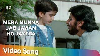 Mera Munna Jab Jawan Ho Jayega | Lal Baadshah (1999) | Amitabh Bachchan | Best Of Udit Narayan