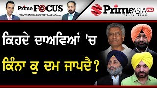Prime Focus ⚫ (424) || All parties in Punjab are eager to win the elections