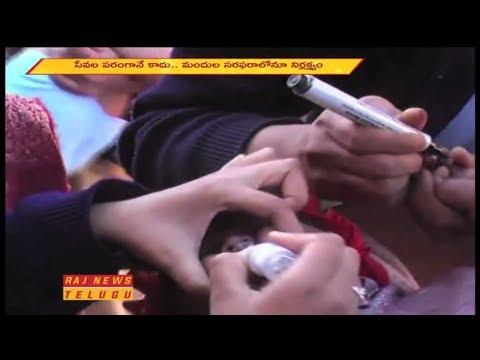 Why Polio Vaccine Is Delayed For Children?   Raj News Telugu