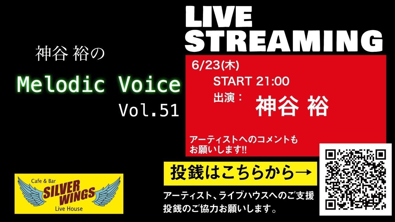 2020/6/23(火) 神谷裕ワンマンライブ配信