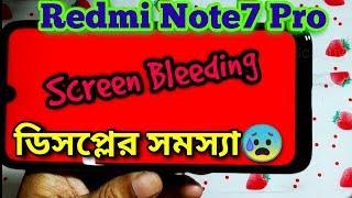 Display Problem | Redmi note 7 bangla review | redmi note 7 pro bangla thumbnail