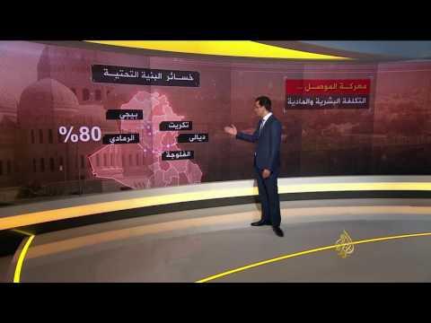 معركة الموصل.. التكلفة البشرية والمادية