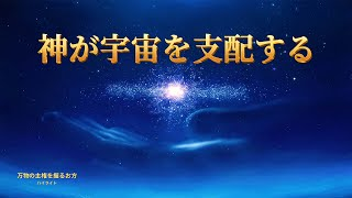 HDドキュメンタリー 「万物の主権を握るお方」抜粋シーン(1)神が宇宙を支配する