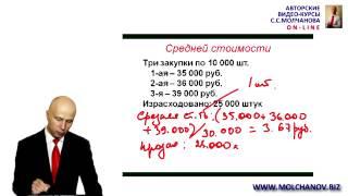 10.  Учет материалов.  Методы ФИФО, средней стоимости