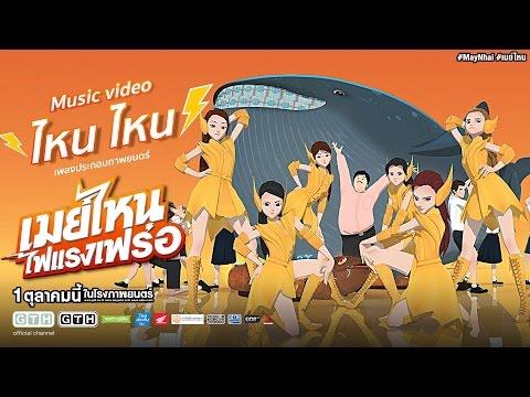 MV ไหน ไหน OST. เมย์ไหน..ไฟแรงเฟร่อ