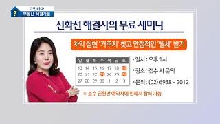 [SBS CNBC 부동산해결사들 신화선대표] 국토부의 …