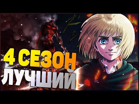 АТАКА ТИТАНОВ 4 СЕЗОН - ЛУЧШИЙ СЕЗОН