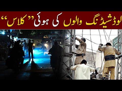 Load-shedding in Pakistan Gnn News