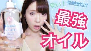 【最強!】ベビーオイルの使い方【美容法】 thumbnail