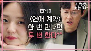 Because This Is My First Life 박병은과 상여우(?) 이솜의 연애 계약서♥ (정신과 육체사이) 171107 EP.10