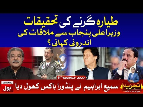 Tajzia Sami Ibrahim Kay Sath on Bol News | Latest Pakistani Talk Show