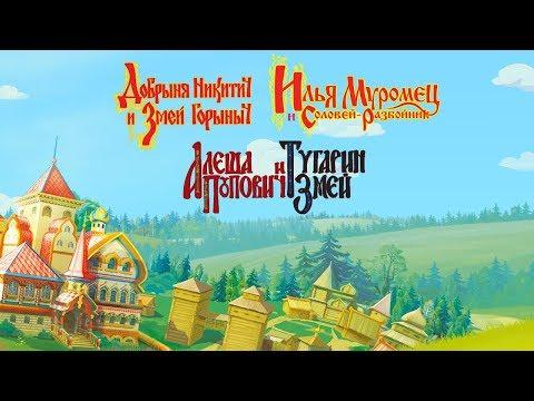 Три богатыря | Алеша Попович, Добрыня Никитич, Илья Муромец | Все серии