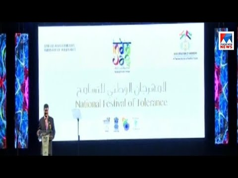 Tolerance day organised at Abu Dhabi