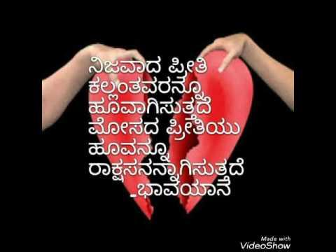 Kannada Love Sentence Youtube