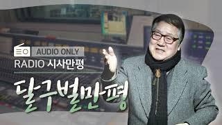만평]생명 걸고 지킨 한국 국적   코로나, 안전지대 …