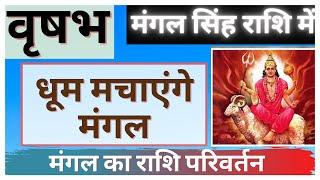 Vrishabh Rashi Mangal Ka Rashi Parivartan | वृषभ राशि  मंगल का सिंह राशि में प्रवेश 20 July-6 Sep