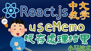 React.js 中文开发入门教学 - Hook - 缓存处理结果 useMemo