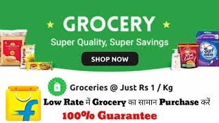 How To Order Grocery In Flipkart Grocery App   100% Guaranteed Low Rated Grocery   In Hindi