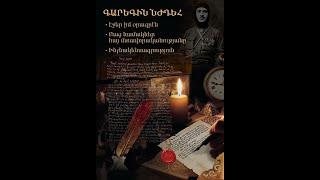 Գարեգին Նժդեհ - «Էջեր իմ օրագրէն ...