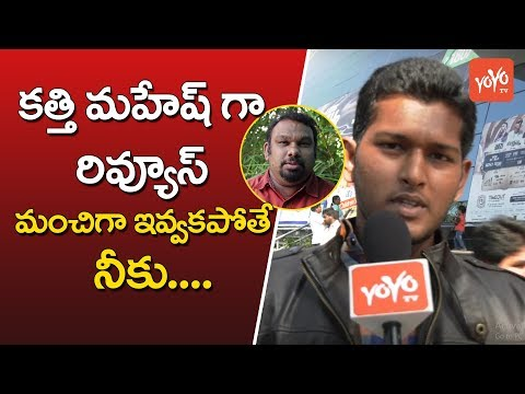 Common Man Warning To Film Critic kathi Mahesh   Malli Raava Public talk   Sumanth   YOYO TV Channel