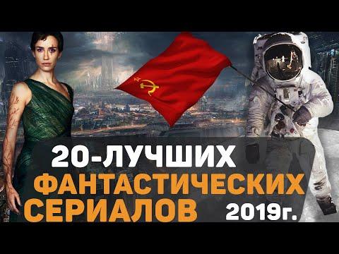 ТОП-20 ФАНТАСТИЧЕСКИХ СЕРИАЛОВ / ФАНТАСТИКА 2019 / ЛУЧШИЕ ФЭНТЕЗИ СЕРИАЛЫ