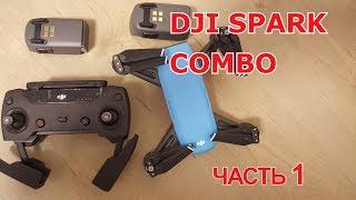 DJI Spark COMBO 1 - подробный обзор на русском.