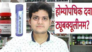 Homeopathic medicine tuberculinum?? explain!