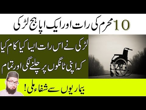 10 Muharram Shab e Ashura Ki Ibadat Ki Fazilat in Urdu-Mahe Muharram Ki fazilat In Hindi