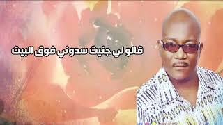 جديد معتز شمت بقيت مجنون اغاني سودانية 2020