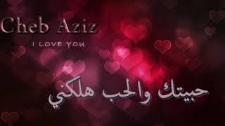 Cheb Aziz 2019 ( Habbitek w L7ob Hlakni )   ✪ حبيتك والحب هلكني