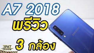     พรีวิว SAMSUNG Galaxy A7 (2018) เจาะลึกด้านกล้อง 3 กล้องถ่ายยังไง