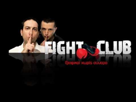 "Fight Club 2.0 - 12/12/16 - Μπουκουβάλας, ""Family"" Company"