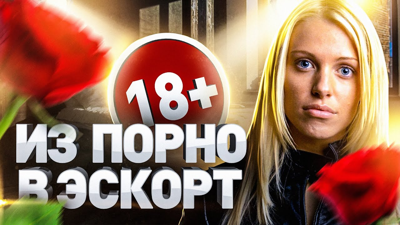 ⚠️ «У РОССИИ 3 ПУТИ: ВЕБКАМ, ЗАКЛАДКИ И IT»: три ипостаси русской актрисы