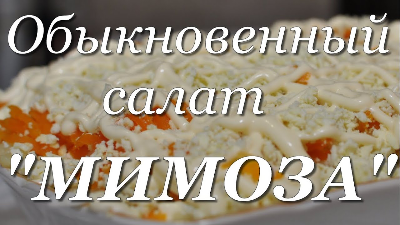 Салат Мимоза классический - пошаговый рецепт с фото на 28