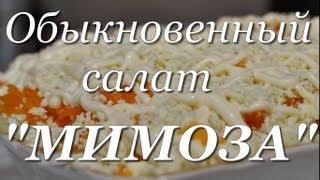 Рецепт салат мимоза классический. Как сделать салат мимоза пошаговый рецепт видео.