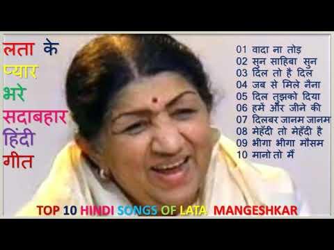 top10-hindi-songs-of-lata-mangeshkar-लता-की-प्यार-भरे-सदाबहार-हिंदी-गीत-best-romantic-songs-of-lata