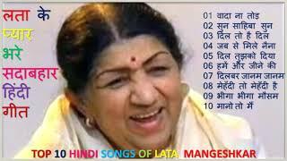 Top10 Hindi Songs Of Lata Mangeshkar लता के प्यार भरे सदाबहार हिंदी गीत Best Romantic Songs Of Lata