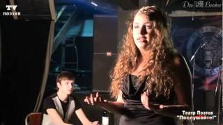 Спектакль ДЖУЛИ ТВ-ПОЭЗИЯ 2012 Театр Поэтов в Rock Cafe