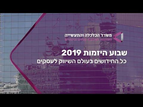 שבוע היזמות 2019 - מגוון הרצאות ברחבי הארץ