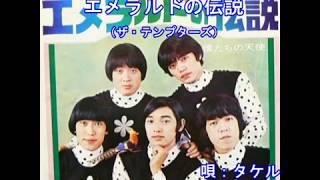 1968 唄:ザ・テンプターズ 作詞:なかにし礼 作曲:村井邦彦.