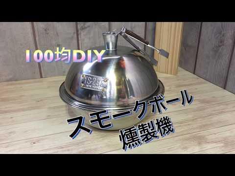 100�DIY 燻製器