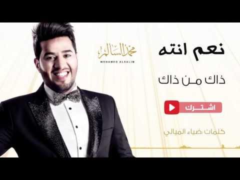محمد السالم - ذاك من ذاك (حصريا) | 2016 | (Mohamed Alsalim - Zak Mn Zak(Exclusive Lyric Cl