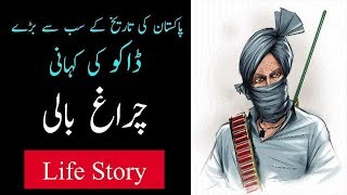 Charagh Bali full life story in Urdu and Hindi - Punjab famous gangester - Viral video