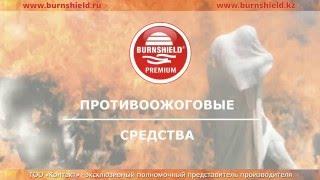 BURNSHIELD - первая помощь при ожогах(Burnshield является революционным продуктом в области оказания первой медицинской помощи. Burnshield является..., 2015-12-28T10:46:52.000Z)