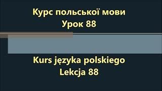 Польська мова. Урок 88 - Модальні дієслова у минулому 2