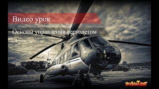 DCS world ми-8. Основы управления вертолетом Гайд. Обучение