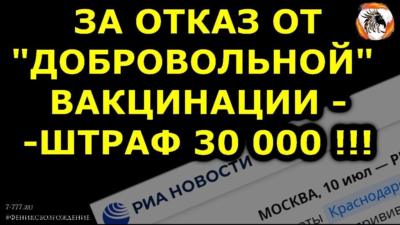 🤦♂️ За отказ от добровольной вакцинации - штраф 30 000 рублей!