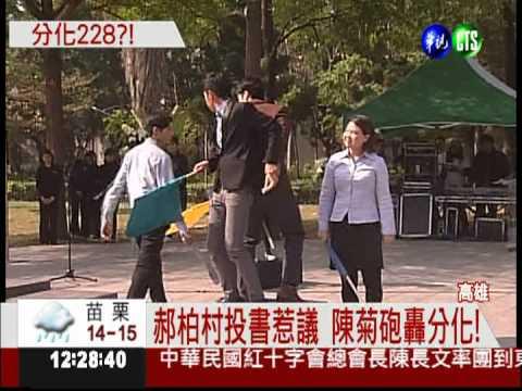陳菊追思228 抨擊郝柏村投書