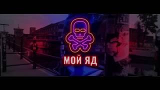 T-Yamo - Мой яд (Lyric video)