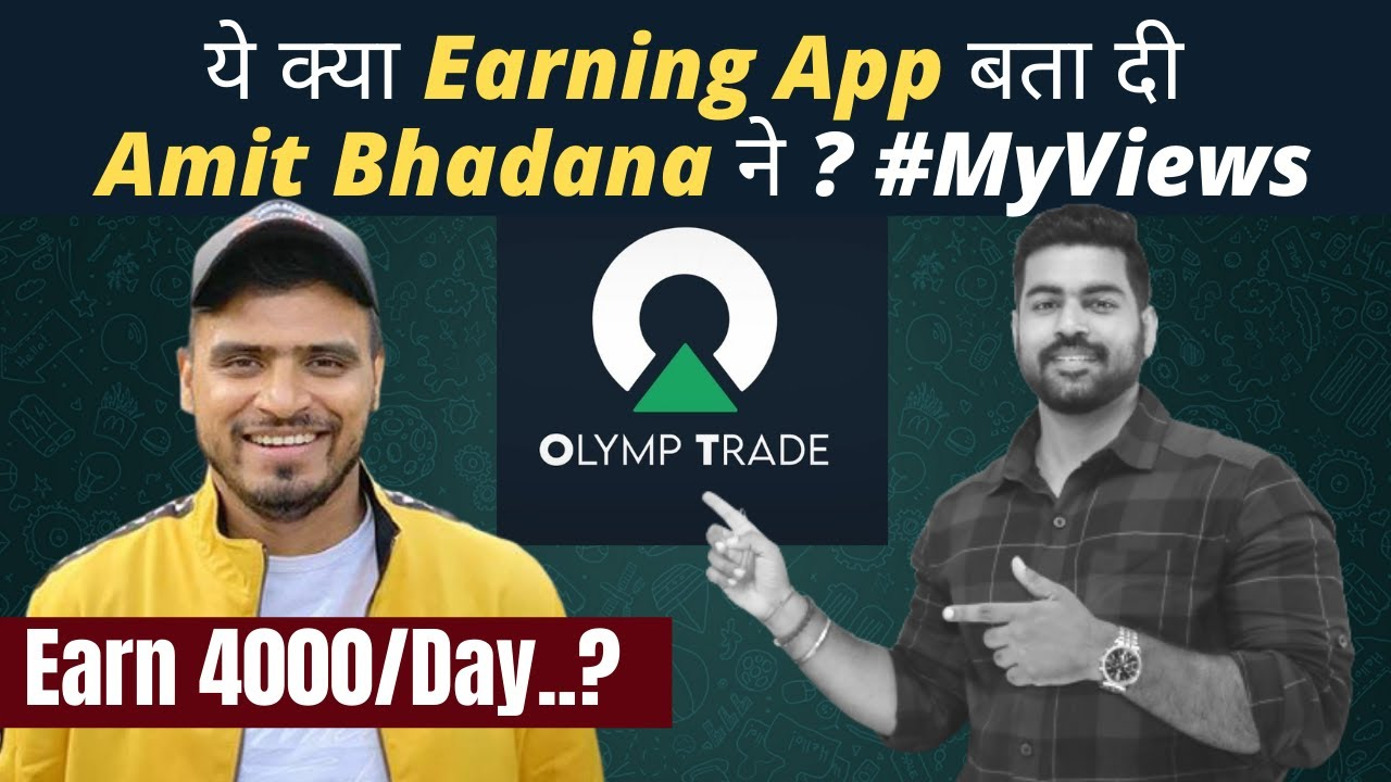 Olymp Trade Earning App Real or Scam?   Highest Paying Earning App 2021 ?   Praveen Dilliwala